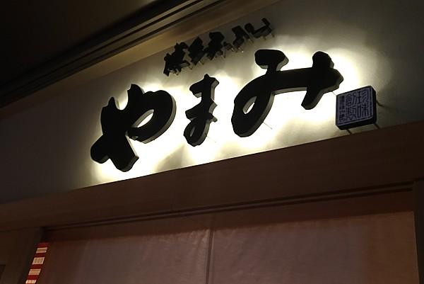 天ぷら やまみ