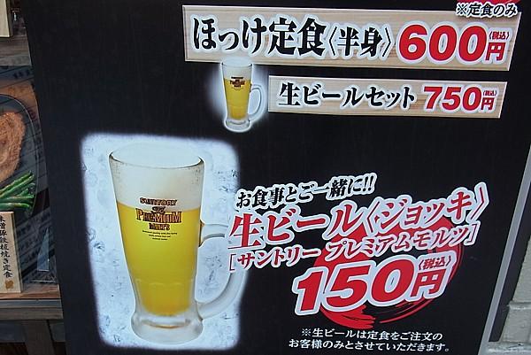 生ビール150円