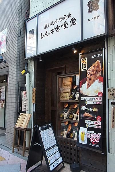 炭火焼干物定食 しんぱち食堂 御徒町店