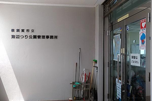 管理事務所