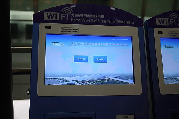 免費WIFI取号机