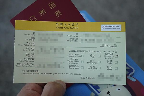 外国人入国カード