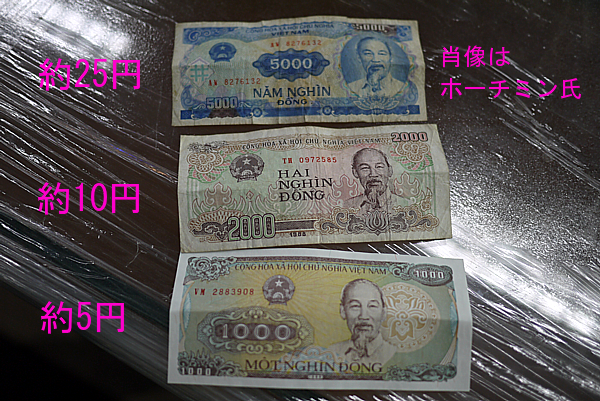 ベトナム通貨ドン