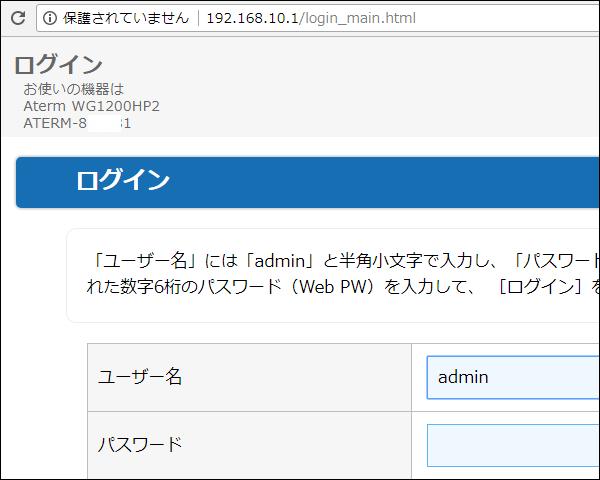 PA-WG1200HP2設定