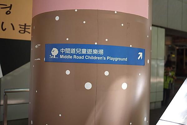 中間道児童遊園場
