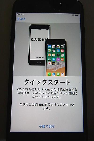 iOS11機能