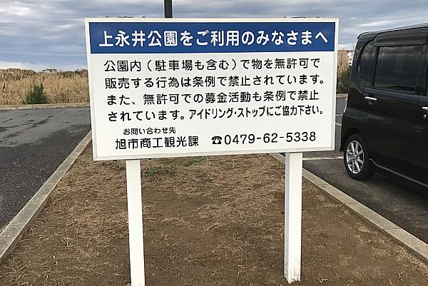 上永井公園