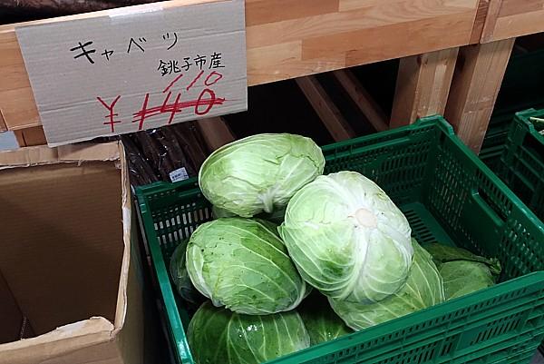 キャベツ110円