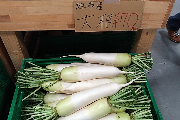 大根70円