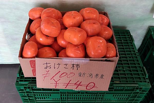 柿100円