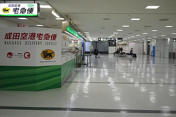 成田空港宅急便