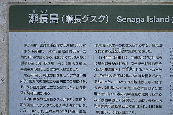 瀬長島(せながじま)