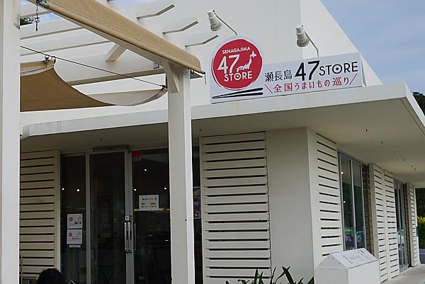 47ストア