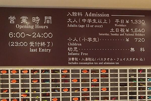 沖縄で温泉に入る