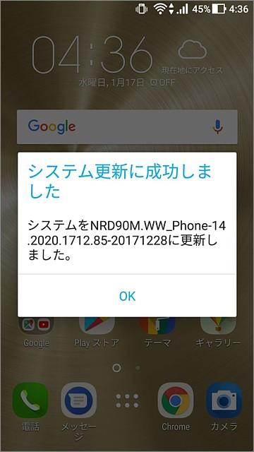 NRD90M.WW_Phone-14.2020.1712.85-20171228