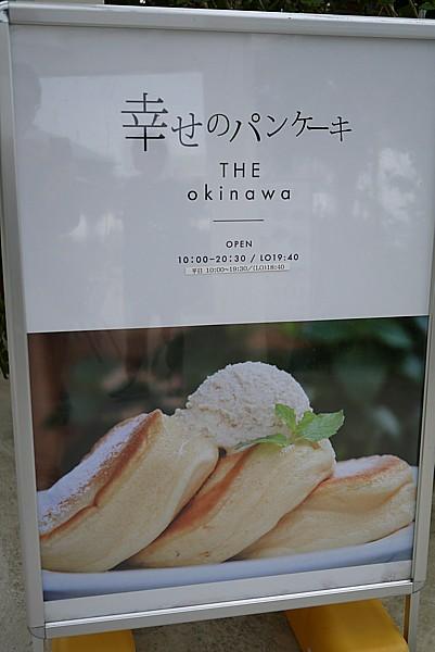 瀬長島ウミカジテラス散策