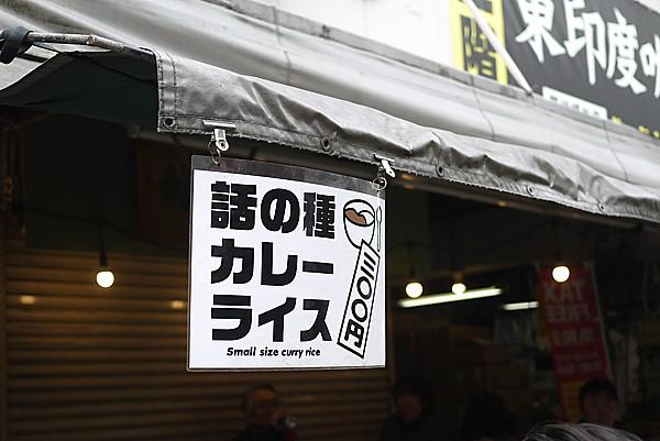 カレー300円