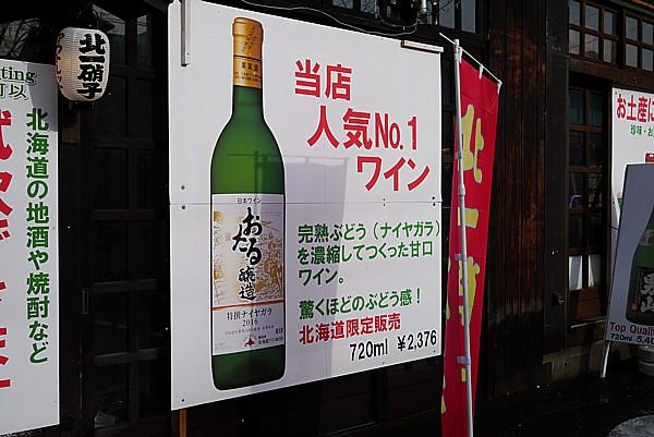 おたるワイン