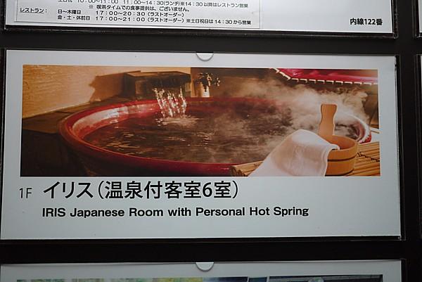 温泉付き客室