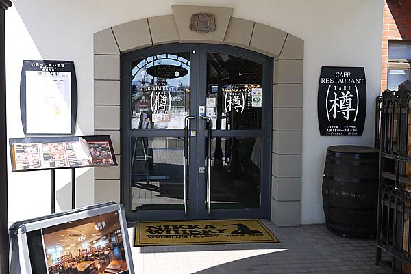 レストラン「樽」