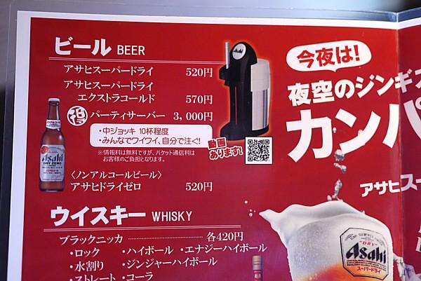 ビール価格