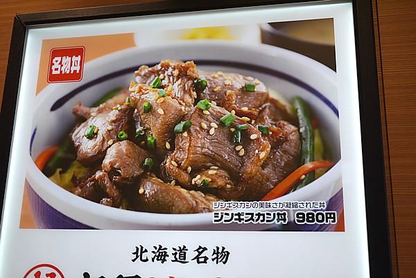 北海道名物ジンギスカン丼