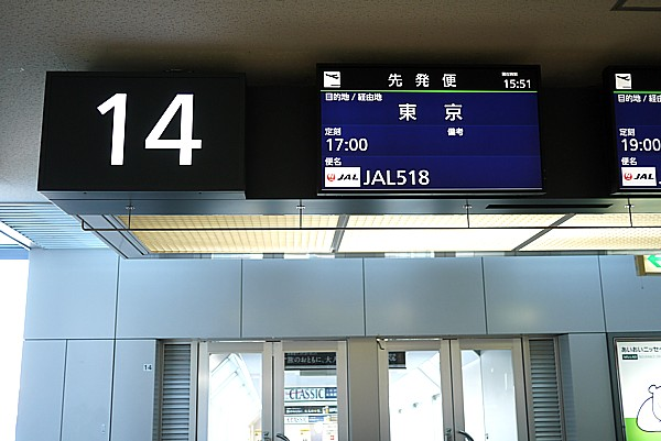 JAL518