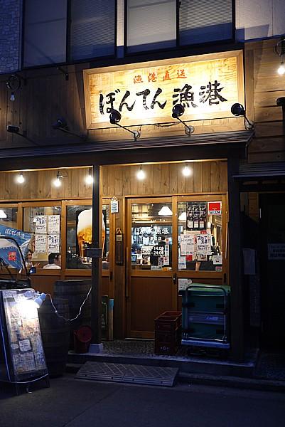 居酒屋ぼんてん漁港