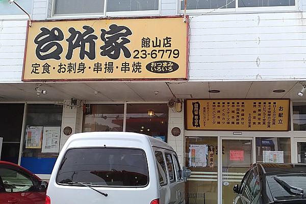 台所家 館山店