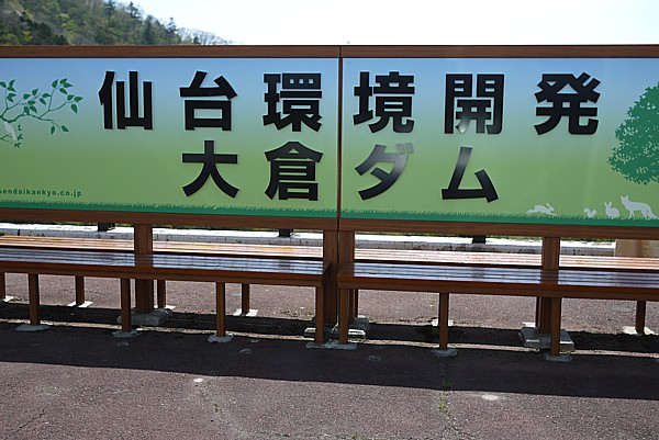 大倉ダムに遭遇