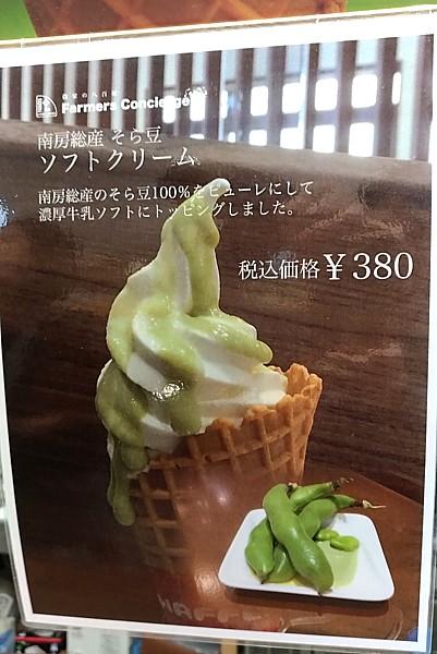 そら豆ソフトクリーム