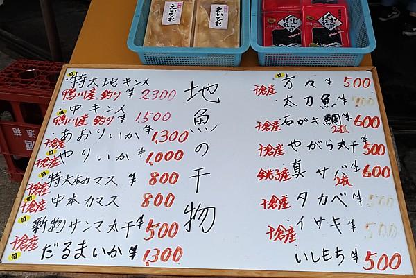 ブログ千葉旅行記