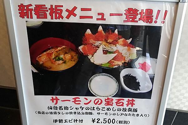 サーモンの宝石丼