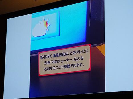 4Kテレビでは4K放送見られない!?