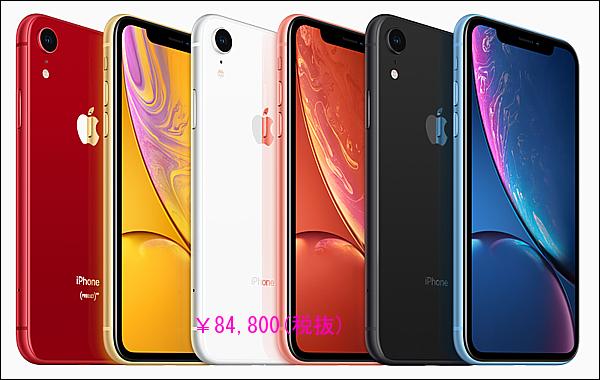 新型iPhone 発表