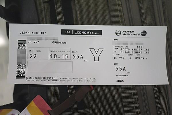 JAL特典航空券で行く