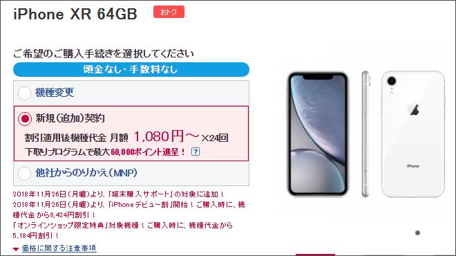 iPhone XRが大幅値下げ