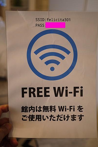 インターネット無料