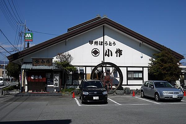 甲州ほうとう 小作 石和駅前通り店