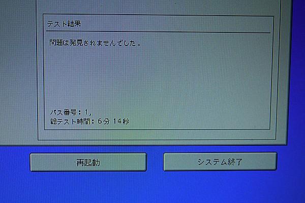 ハードウェアテスト