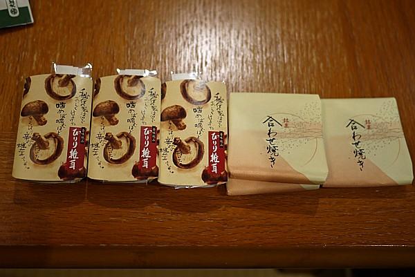 ぴりり椎茸