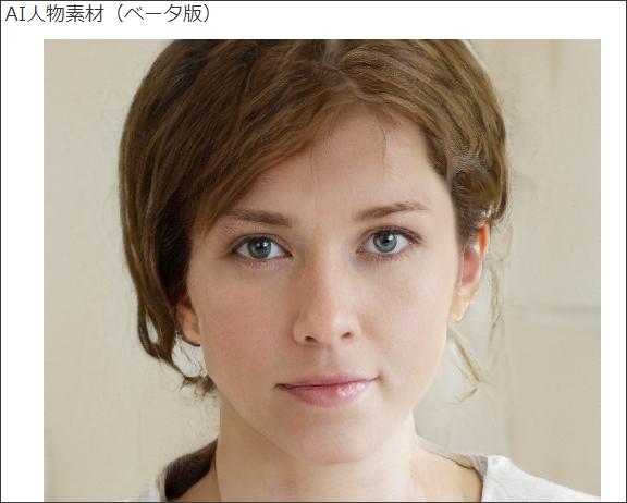 AIが作った顔写真