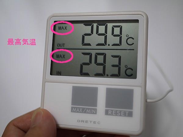 最高気温も記録できる