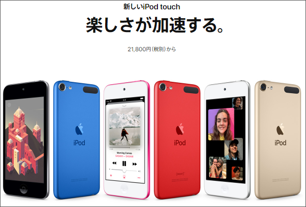 新型 iPod touch 第7世代目