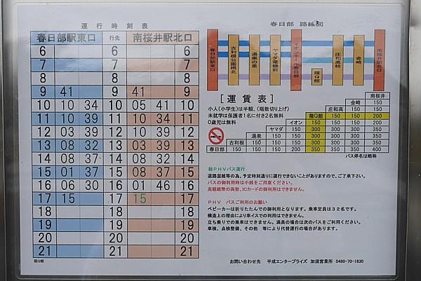 イオンモール春日部バス