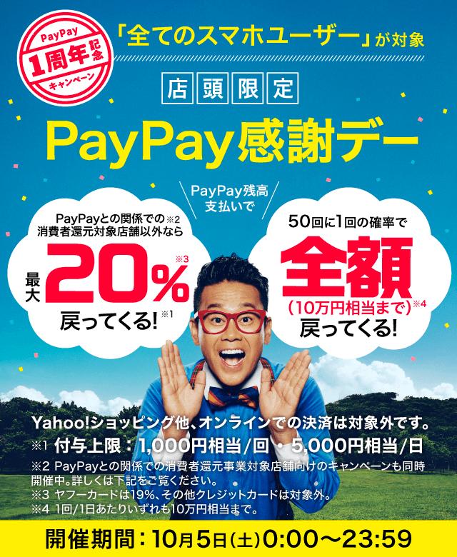 【PayPay1周年記念】PayPay感謝デー