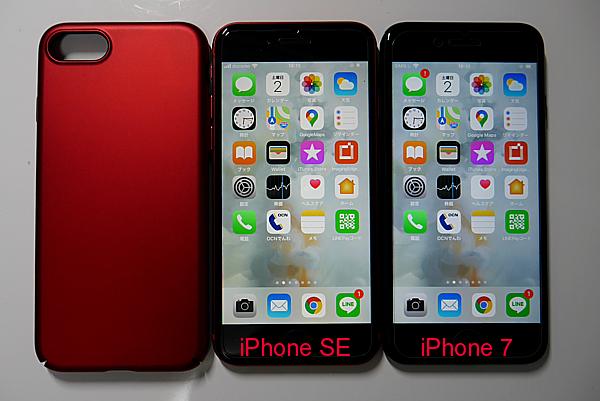 新型 iPhone SE 届きました