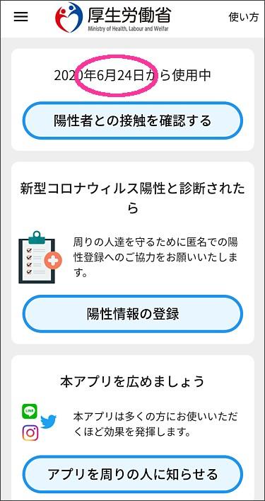 不具合が出た Android版