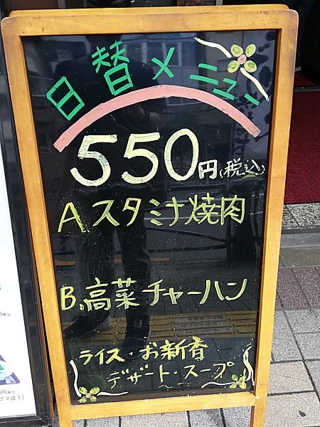 ランチの安い店