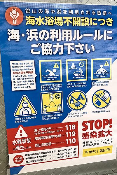 海の利用ルール